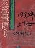 二手書R2YB 1993年《命理與人生58、59 易經畫傳 上+下 共2本》李燕