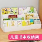兒童書架繪本架家用桌上飄窗經濟型收納置物架落地小型簡易組合架【快速出貨】