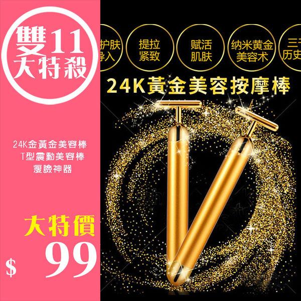 24K金黃金美容棒 T型震動美容棒 瘦臉神器