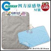 *King Wang*日本MARUKAN【專利網布透氣涼感涼墊M號】DP-992輕薄的涼墊