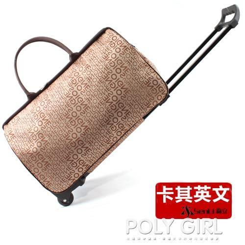 韓版拉桿包箱男女短途出差防水手提拉桿旅行包大容量行李包旅遊包 ATF polygirl