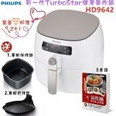 【原廠好禮四重送 含獨家食譜】PHILIPS HD9642 TurboStar 飛利浦新一代健康氣炸鍋