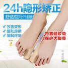 日本設計拇外翻大腳骨矯正器拇指外翻分趾器腳趾分離糾正帶日夜用 小明同學