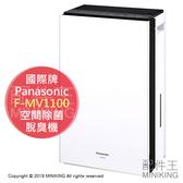 日本代購 2019新款 Panasonic 國際牌 F-MV1100 次氯酸 空間除菌脫臭機 除臭機 空清 5坪