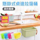 掛式垃圾筒 門板垃圾袋架 廚房垃圾儲物盒 垃圾袋掛架 廚餘架 門板置物架 顏色隨機(V50-1195)