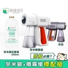 【豪華標配組】綠綠好日 奈米銀 抗菌液 自動奈米噴霧組