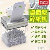 惠格浩004CC桌面型迷你碎紙機電動辦公文件廢紙粉碎機小型家用便攜粹紙機220V  聖誕節免運