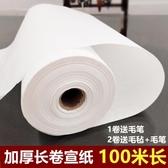 長卷宣紙書法專用紙100米加厚生宣半生半熟宣紙 cf