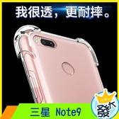 【四角氣囊殼】三星 Note9 透明殼 四邊加厚 加高 手機殼 手機套 防摔 手機軟殼 矽膠殼
