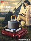 瓦斯爐 卡式爐戶外便攜式卡斯火鍋爐野外爐具爐子卡磁爐煤氣瓦斯爐燃氣灶 晶彩 99免運LX