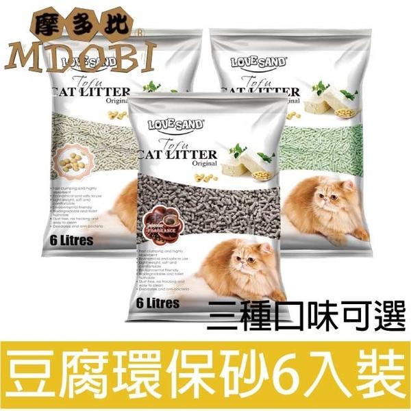 【MDOBI摩多比】凝結環保豆腐貓砂2.8KG/包(三款可選x6包組)