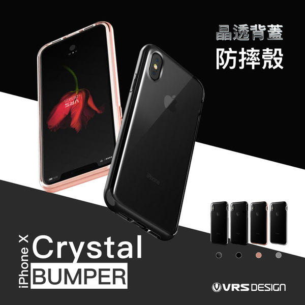 VRS design iPhone X Bumper 透明 矽膠 背版 金屬質感 雙層 矽膠 邊框 手機殼 防撞 保護殼