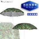 迷彩軍風。雙龍牌超大傘面可轉向海灘傘 釣魚度假露營/防風/抗UV銀膠/通風孔 F034M【JoAnne就愛你】