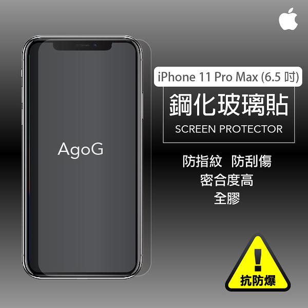 保護貼 玻璃貼 抗防爆 鋼化玻璃膜 iPhone 11 Pro Max (6.5吋)  螢幕保護貼