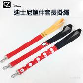 迪士尼證件套長掛繩 長吊繩 相機繩 證件繩 手機繩 票卡套掛繩 頸掛繩 掛頸繩