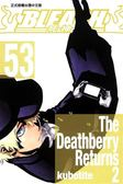 (二手書)BLEACH 死神(53)