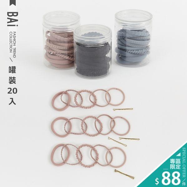 髮束 多款基本髮圈髮夾罐裝髮飾20入組-BAi白媽媽【196185】