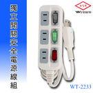 威電牌 WT-2233-9 獨立開關安全電源線 1入