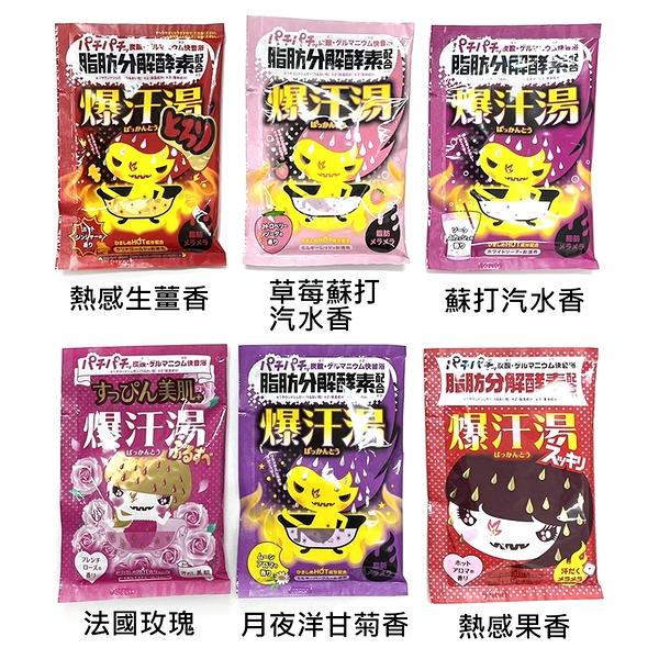 (201126更新)BISON 爆汗湯入浴劑 60g 7款任選【UR8D】