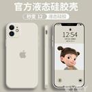 蘋果12手機殼 蘋果11手機殼iPhone11液態硅膠方形iphon 愛丫愛丫