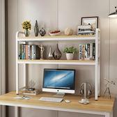 書架學生用桌上書架簡易兒童桌面小書架置物架辦公室書桌收納宿舍書櫃【快速出貨】JY