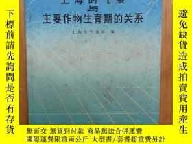二手書博民逛書店罕見上海的氣候與主要作物生育期的關係Y14328 上海市氣象局