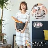 BabyShare時尚孕婦裝【CM1057】條紋口袋哺乳裙 短袖 孕婦裝 哺乳裙 餵奶衣