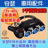 E06 安瑟 三孔 獨立開關 擴充座【黑色版 電壓顯示 1千萬責任險 】一對三 汽車 點煙器 點菸器 車充