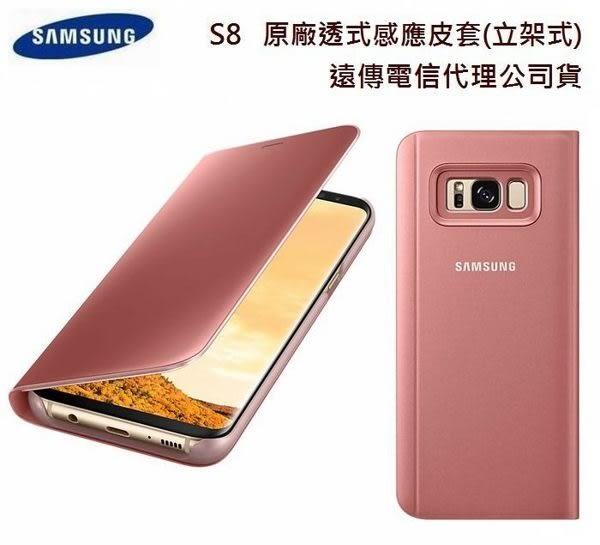 免運【東訊、遠傳代理公司貨】三星 S8 原廠透視感應皮套 Galaxy S8 立架式透視感應皮套(5.8吋) G950