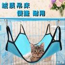 貓吊床寵物貓吊床保暖冬季優質抓絨布料貓吊床 可愛貓窩貓籠子掛床 快速出貨
