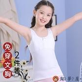 2件丨女童發育期小背心學生女孩內穿純棉兒童內衣【淘夢屋】