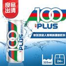 【良品出清】100PLUS 氣泡式運動飲...