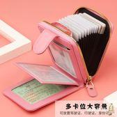 信用卡夾女式卡包大容量多卡位皮質證件位韓國可愛個性迷你錢包一體卡包男