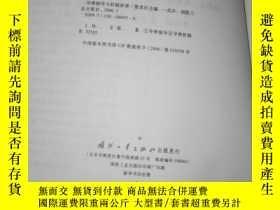 二手書博民逛書店導彈制導與控制原理罕見原版Y12176 雷虎民[等]編著 國防工
