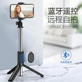 直播手機通用型自拍桿一體式自排桿網紅拍照自拍神器 韓美e站