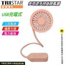 TRISTAR三星USB充電式多用途手持掛脖風扇 TS-B236
