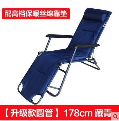 靈鷹躺椅折疊椅沙灘椅午休椅辦公室午睡床靠椅子行軍床加固陪護床【178【加棉舒适款】藏青】