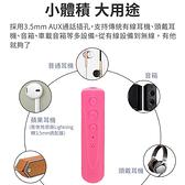 藍牙音源接收器/藍牙無線傳輸(耳機/自拍/喇叭/車用)【送! 立體聲入耳式 耳機】