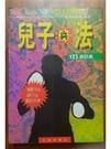 二手書博民逛書店 《兒子兵法全集(1,2,3合訂本)》 R2Y ISBN:9578833121│李經康
