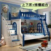 【千億家居】藍色城堡兒童床組/上下床+梯櫃組合/高低床/兒童家具/LG122-2