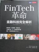 【書寶二手書T9/財經企管_NDU】FinTech革命_Nikkei Computer
