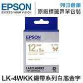 EPSON C53S654440 LK-4WKK 緞帶系列白底金字標籤帶(寬度12mm) /適用 LW-200KT/LW-220DK/LW-400/LW-Z900