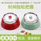 定时器 德國Plazotta磁貼設計廚房機械計時器 烘焙定時器學生提醒器鬧鐘 薇薇