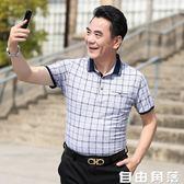 爸爸短袖t恤男夏裝40-50歲60中年人中老年70老人爺爺夏季衣服夏天 自由