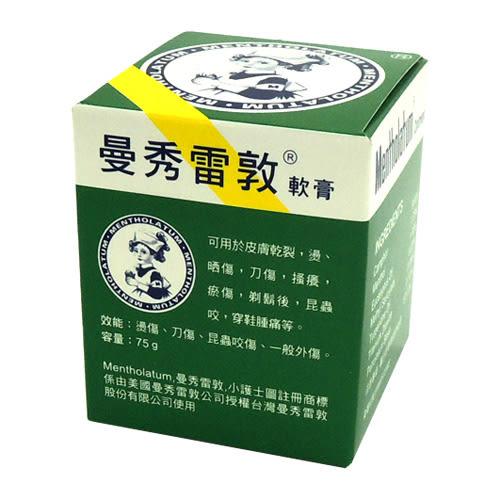 曼秀雷敦軟膏(75g)
