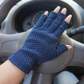 克拉斯卡 女夏季純棉防曬防滑半指手套 觸屏吸汗透氣開車薄款戶外限時促銷!