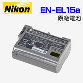 【完整盒裝】NIKON EN-EL15a ENEL15a EN-EL15b 原廠鋰電池 D810 D750 D7500