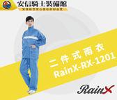 [中壢安信]RainX 兩件式雨風衣 RainX RX-1201 RX1201 藍 二件式 套裝 雨衣 雨褲 寬版反光條