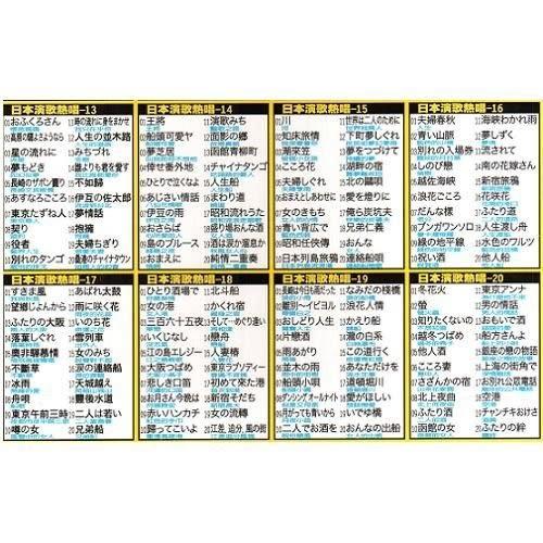 日本演歌卡拉OK伴唱DVD (20片裝)   (購潮8)