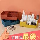 文具收納盒 化妝品收納盒 塑料收納盒 收納盒 置物盒 摩登系列 化妝品收納盒【R062】米菈生活館